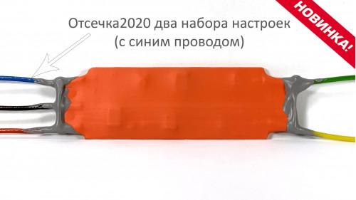 Отсечка 2020, 5 режимов, два набора настроек
