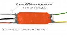 Отсечка 2020, 5 режимов, вход для внешней кнопки