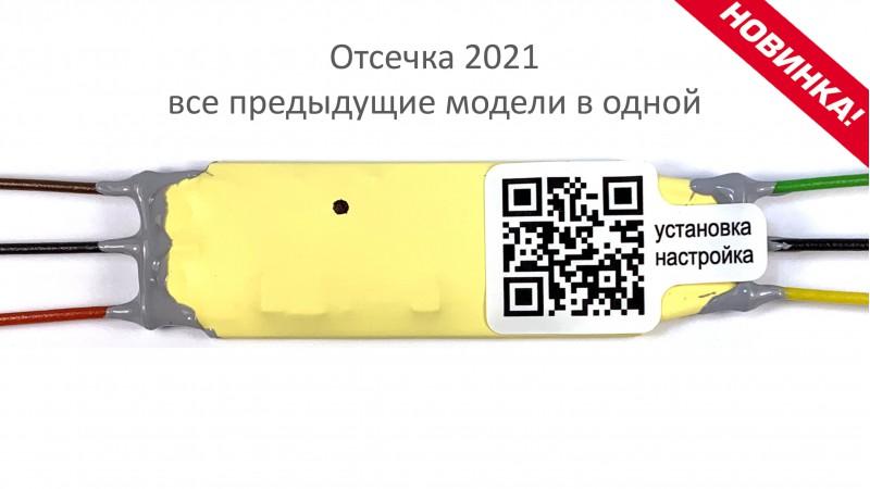 Отсечка 2021 карбюраторная